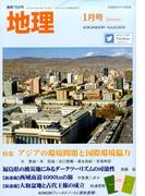 地理 2018年 01月号 [雑誌]