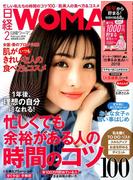 日経 WOMAN (ウーマン) 2018年 02月号 [雑誌]