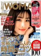 日経 WOMAN (ウーマン) ミニサイズ版 2018年 02月号 [雑誌]