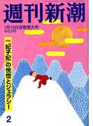 週刊新潮 2018年 1/18号 [雑誌]