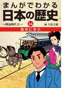 まんがでわかる日本の歴史14 西洋に学ぶー明治時代IIー