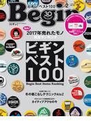 Begin 2018年2月号(Begin)