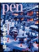 Pen 2018年 1/1・15合併号