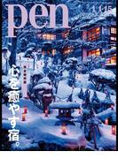Pen 2018年 1/1・15合併号(Pen)