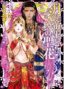 月の帝王と暁の聖花(ハニー文庫)