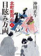 目眩み万両(二見時代小説文庫)