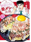野原ひろし 昼メシの流儀 : 3(アクションコミックス)
