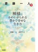 【期間限定ポイント40倍】斎藤一人 神様にかわいがられる豊かで幸せな生き方