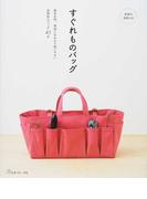すぐれものバッグ 基本の形、用途に合わせて使いやすい実用的なバッグ43点