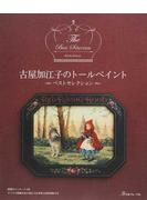 古屋加江子のトールペイント ベストセレクション