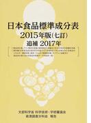 日本食品標準成分表 文部科学省科学技術・学術審議会資源調査分科会報告 2015年版追補2017年