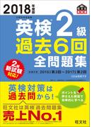 英検2級過去6回全問題集 文部科学省後援 2018年度版 (旺文社英検書)