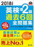 英検準2級過去6回全問題集 文部科学省後援 2018年度版 (旺文社英検書)
