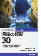 洞窟の疑問30 探検から観光,潜む生物まで,のぞきたくなる未知の世界