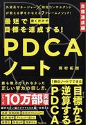 最短で目標を達成する!PDCAノート 外資系マネージャー×時短コンサルタントが教える夢をかなえる7フレームメソッド! 目標達成編