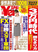 Yen_SPA! (エン・スパ)2018年冬号1月8日号 (週刊SPA!(スパ)増刊)(デジタル雑誌)