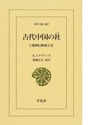 古代中国の社 土地神信仰成立史 (東洋文庫)(東洋文庫)