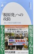 「脱原発」への攻防 追いつめられる原子力村