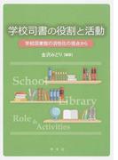 学校司書の役割と活動 学校図書館の活性化の視点から