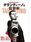 タランティーノ流監督術