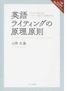 英語ライティングの原理原則 テストに強くなる レポート・論文で評価される