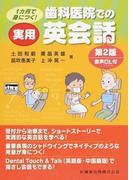 歯科医院での実用英会話 1カ月で身につく! 第2版