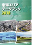 東海エリアデータブック 2018