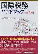 国際税務ハンドブック 第4版