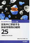 空気中に浮遊する放射性物質の疑問25 放射性エアロゾルとは