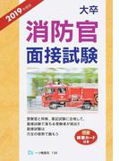 大卒消防官面接試験 2019年度版