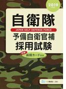 自衛隊予備自衛官補採用試験 2019年版