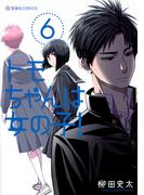 トモちゃんは女の子! 6 (星海社COMICS)