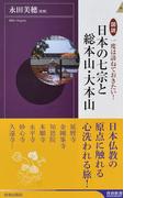 図説一度は訪ねておきたい!日本の七宗と総本山・大本山