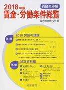 賃金・労働条件総覧 2018年版賃金交渉編