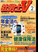 社労士V 2018年 02月号 [雑誌]