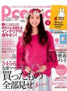 Pre-mo (プレモ) 2018年 02月号 [雑誌]