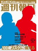 週刊朝日 2018年 1/12号 [雑誌]