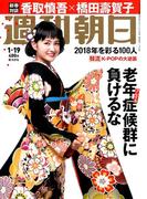 週刊朝日 2018年 1/19号 [雑誌]