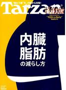 Tarzan (ターザン) 2018年 1/25号 [雑誌]