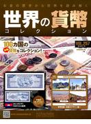 世界の貨幣コレクション 2018年 1/10号 [雑誌]
