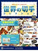世界の切手コレクション 2018年 1/10号 [雑誌]