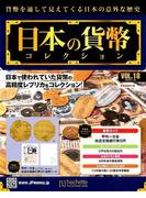 日本の貨幣コレクション 2018年 1/10号 [雑誌]