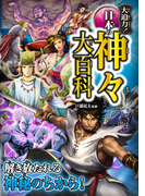 【期間限定価格】大迫力! 日本の神々大百科