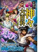 大迫力! 日本の神々大百科