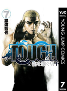 TOUGH 龍を継ぐ男 7