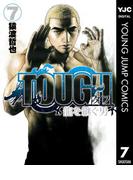 TOUGH 龍を継ぐ男 7(ヤングジャンプコミックスDIGITAL)