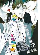 妊活道少年(分冊版) 6(BF Series)