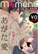 【無料】moment vol.12/2017 winter(moment)