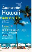 [音声DL付]英語でハワイ Awesome Hawaii