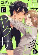 【ラブコフレ】漫画家とヤクザ act.14(ラブコフレ)